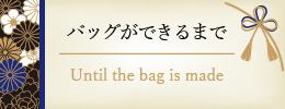 バッグができるまで