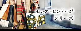 セレクト・ビンテージシリーズ