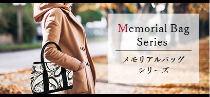 メモリアルバッグシリーズ